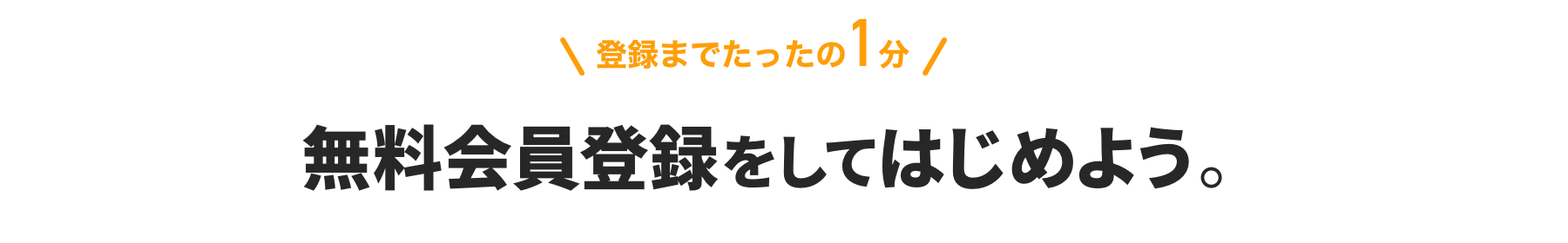 登録までたったの1分 無料会員登録をしてはじめよう