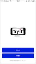 スマホアプリで「Try IT(トライイット)」!